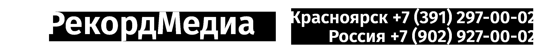 Видеосъемка в Красноярске. Видеомонтаж и слайд шоу. Оцифровка в Красноярске. т.2970002. Переписываем видео, аудио, кино, фото